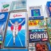 たしか大阪心斎橋の看板広告主