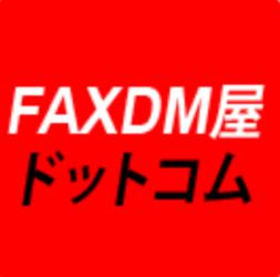 faxdm屋ドットコムby有限会社イージーコミュニケーションズ