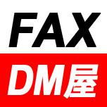 faxdm屋アイコン